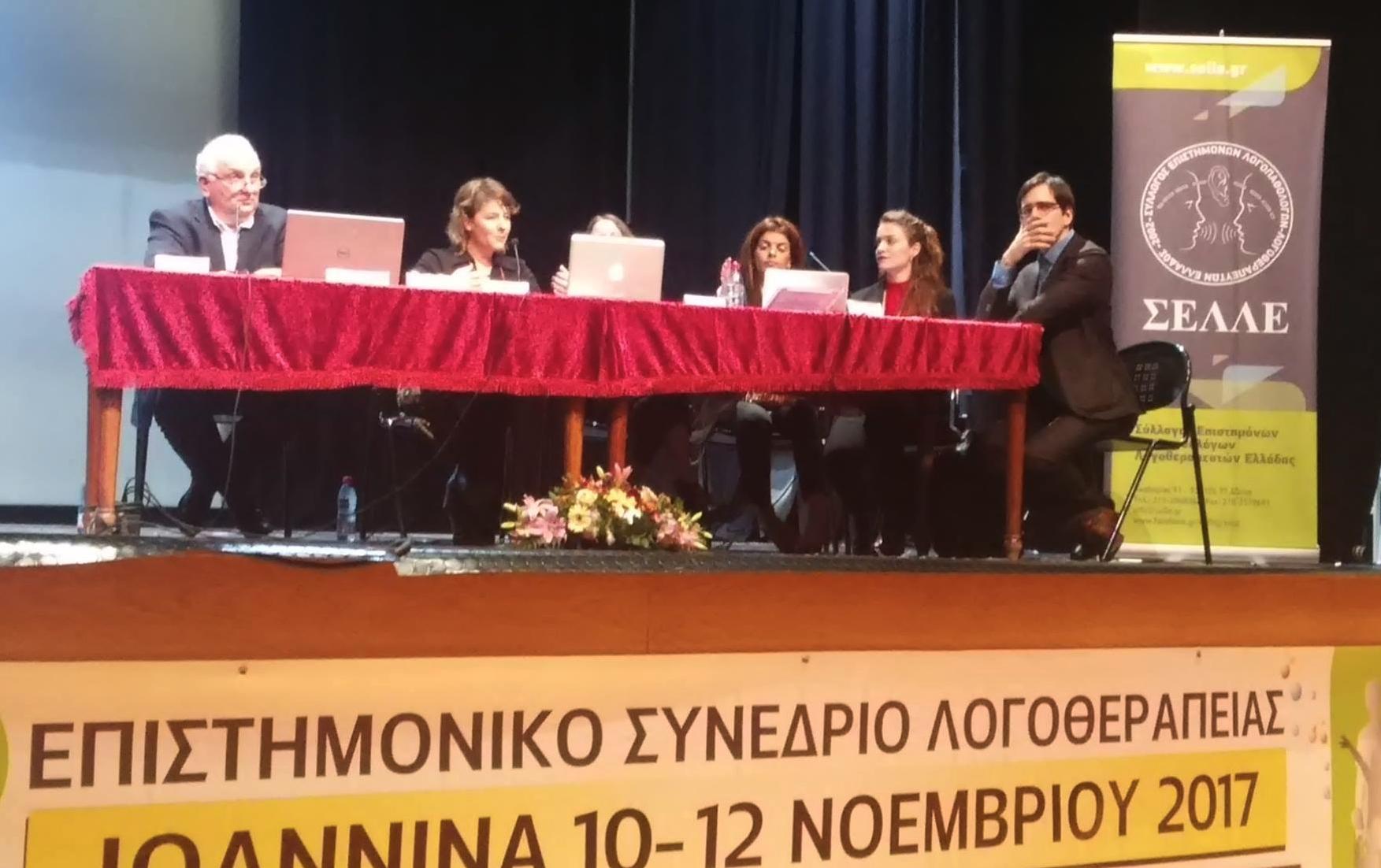 Συνέδριο Λογοθεραπείας ΣΕΛΛΕ Ιωάννινα 2014<span>Στρογγυλή τράπεζα 'Παιδί και Φωνή' </span>
